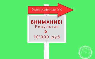 Особенности уменьшения уставного капитала ООО в 2019 году