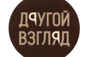 Студия коррекции бровей и ресниц «Другой Взгляд»