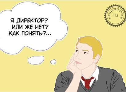 В каких случаях нужна доверенность на директора ООО?