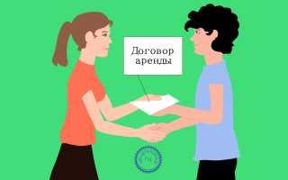 Порядок регистрации договоров аренды