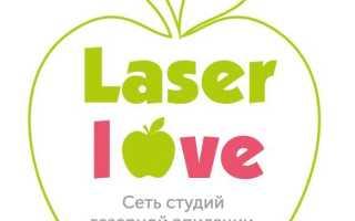 Франшиза сети студий лазерной эпиляции Laser Love