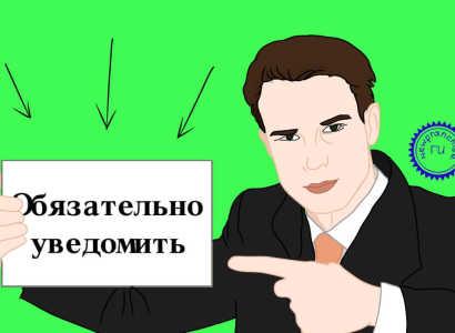 Как оформить уступку доли в капитале ООО одному из участников