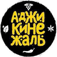 Ресторан Аджикинежаль