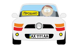 Налог для ИП при продаже автомобиля