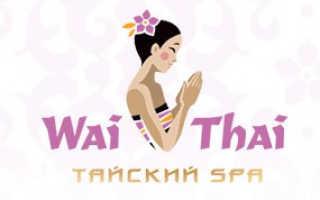 Сеть СПА-салонов Wai Thai