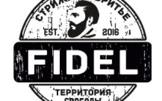 Франшиза барбершопа FIDEL