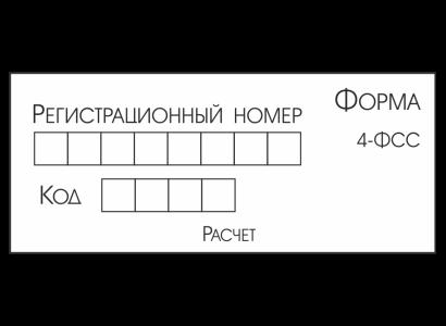 Сдача отчетности по форме 4-ФСС в 2019 году