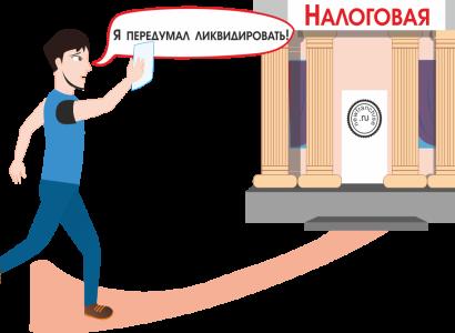 Уведомление по форме Р15001 при ликвидации компании