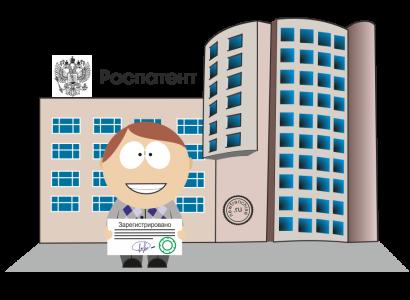 Регистрация договора коммерческой концессии в Роспатенте