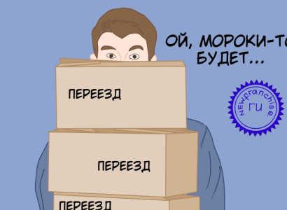 Что делать при изменении адреса руководителя ООО: порядок действий в 2019 году