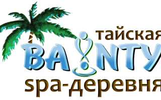 Тайская SPA-деревня BAUNTY