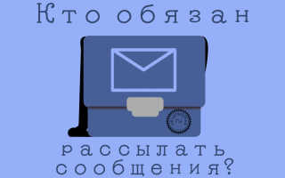 Правила уведомления ИФНС о российских и иностранных счетах в 2019 году