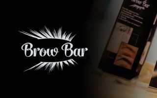 Франшиза сети студий красоты Brow Bar