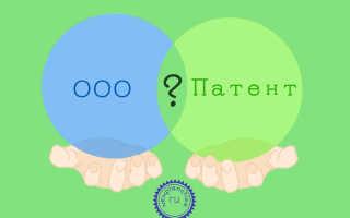 Возможно ли применение патентной системы налогообложения для ООО