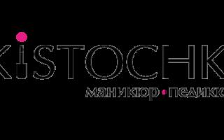 Салон маникюра и педикюра «Kistochki»