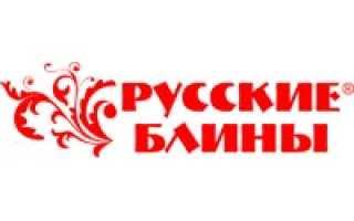 Семейный ресторан «Русские блины»