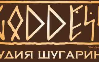 Франшиза сети салонов шугаринга GODDESS