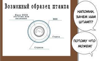 Инструкция по регистрации печати ООО