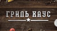 Ресторан быстрого питания «Гриль Хаус»