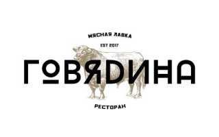 Ресторан ГовяDина