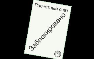 Причины блокировки расчетного счета ИП