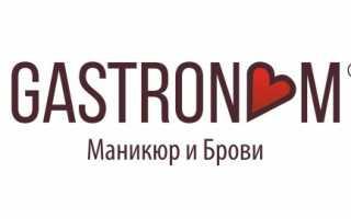 Сеть салонов красоты GASTRONOM