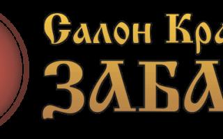 Салон красоты «ЗАБАВА»