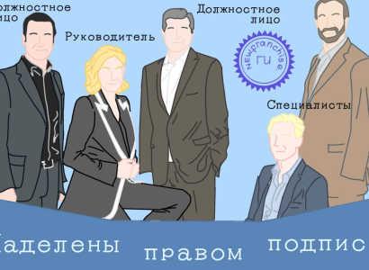 Право подписи в ООО