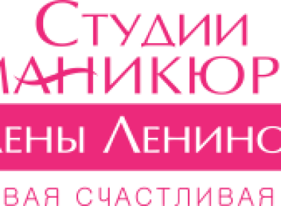 Студии маникюра Лены Лениной