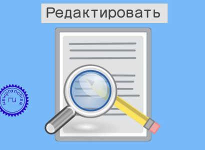 Как внести изменения в устав ООО