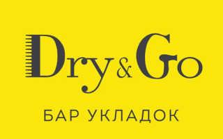 Франшиза сети баров укладок Dry&Go