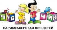 Детская парикмахерская «Чуб чик»
