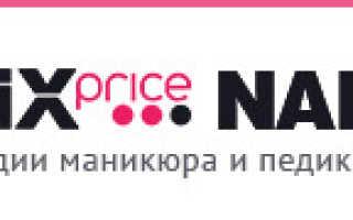 Студия маникюра и педикюра FIX PRICE NAIL