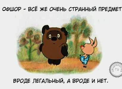 Процедура закрытия ООО через офшор