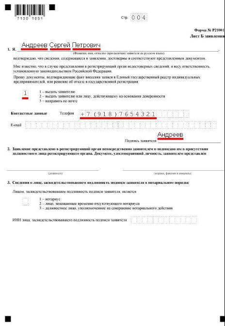 Как зарегистрировать ИП самостоятельно