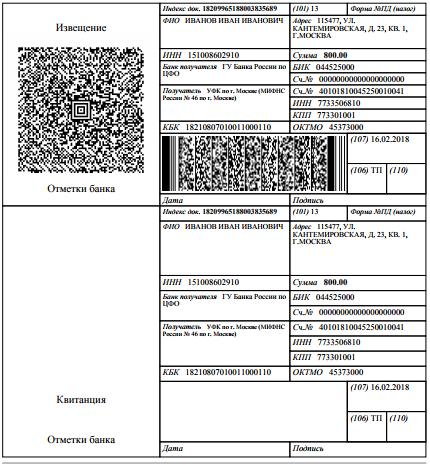 Образец квитанции на оплату госпошлины за регистрацию.