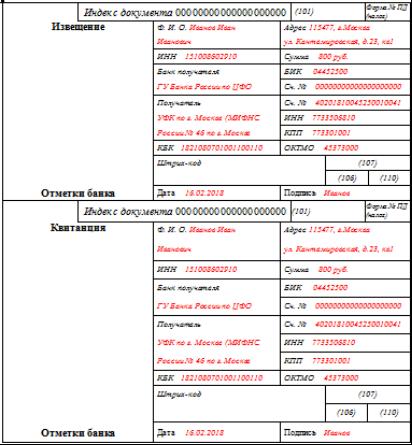 форма бланка № ПД-4сб
