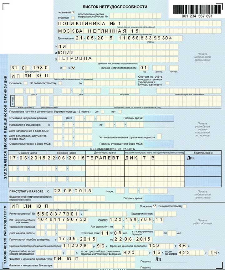 Как оформить больничный лист ИП