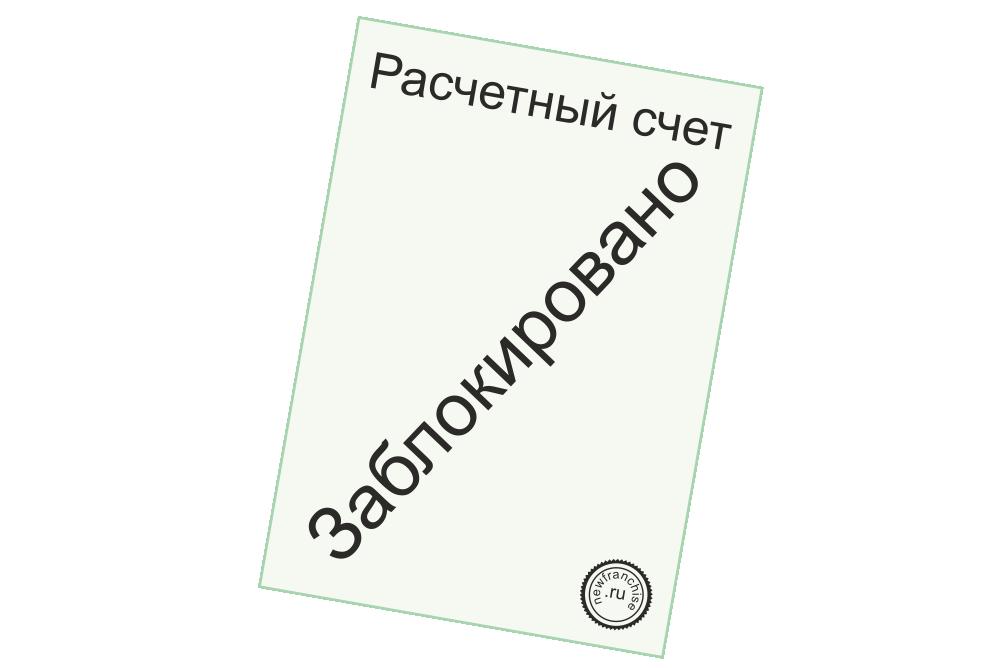 Приставы могут блокировать банковские счета судебные пристава горно алтайска официальный сайт долги