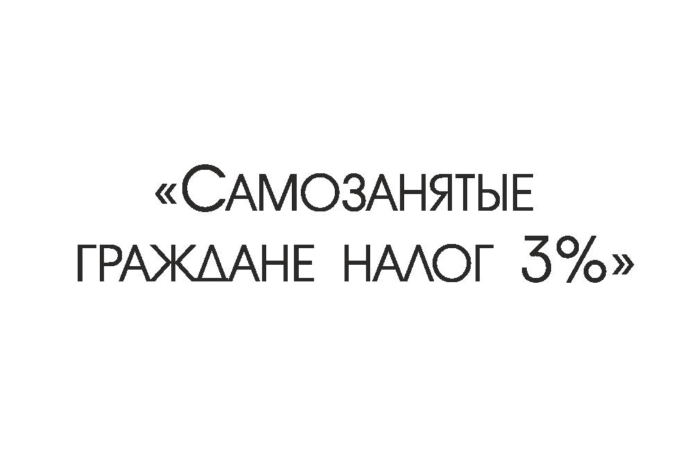 Как получить патент для самозанятых граждан РФ