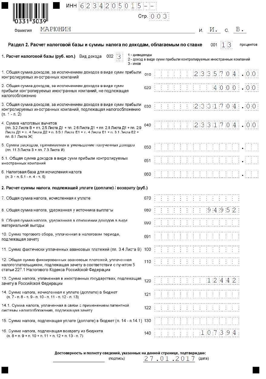 Налоговый вычет при покупке квартиры индивидуальным предпринимателем