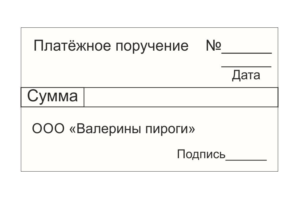 Реквизиты для оплаты налогов ИП в 2019 году