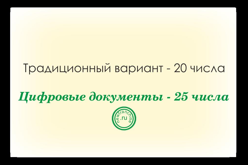 Отчетность 4-ФСС в 2019 году: бланк, образец заполнения, сроки