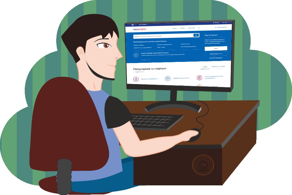 Как зарегистрировать ООО на сайте госуслуги