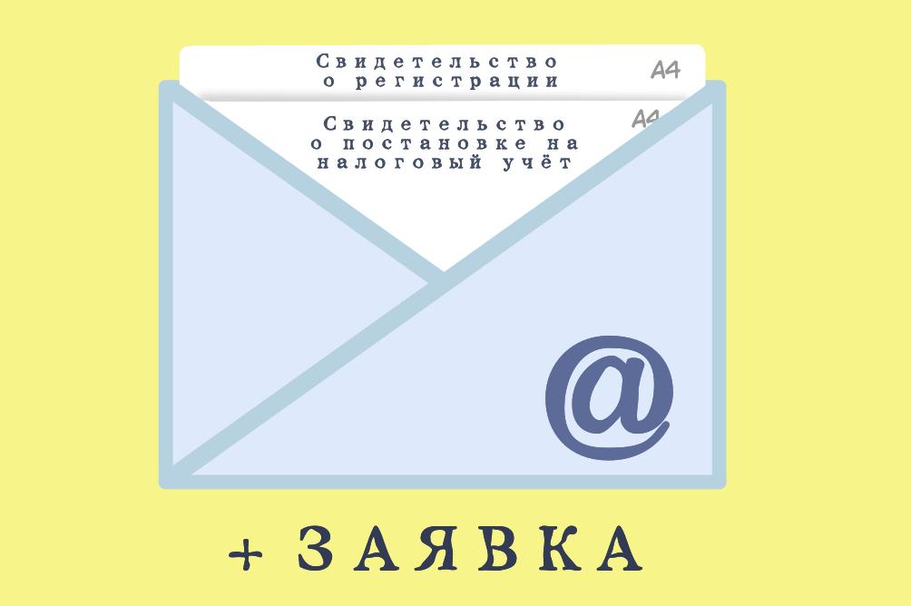 Документы выдаваемые ооо при регистрации сбис электронная отчетность купить лицензию
