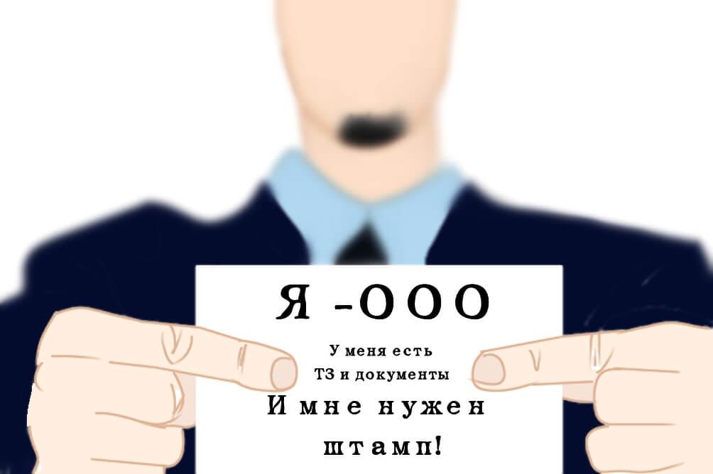 Регистрация печати ООО: порядок использования, требования к изготовлению