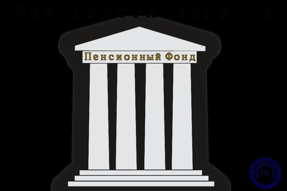 Постановка ООО на учет в пенсионном фонде: документы и правила