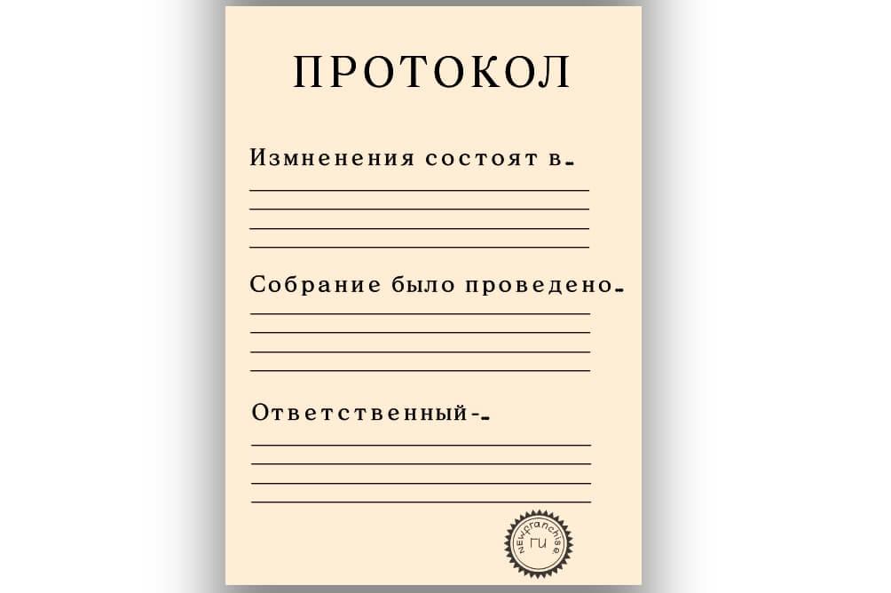 Пошаговая инструкция по перерегистрации ООО: порядок, изменения, документы