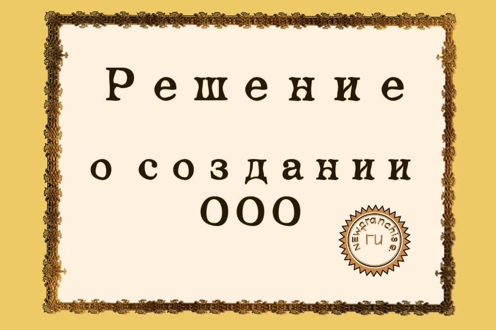 Решение учредителей о создании ООО: образец протокола