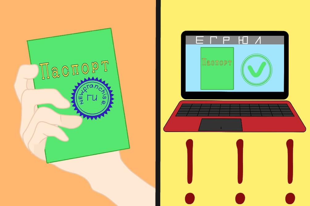 Что делать при изменении паспортных данных директора: регистрация в ЕГРЮЛ